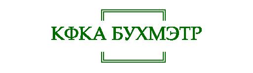БУХМЭТР